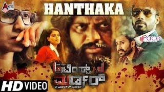 Hanthaka | Full HD Song 2018 | Attempt To Murder | Yes Vee Entertainment | Amar