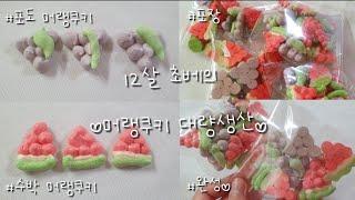 머랭쿠키 3종만들기! ;(포도, 수박, 오렌지) 초베