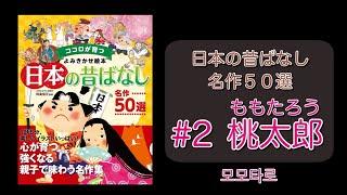 [오오기가 들려주는 일본 전래동화 #2] 모모타로 | …
