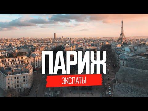 Жизнь во Франции: переезд в Париж. Ирена Карпа | ЭКСПАТЫ