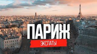 Франция. Жизнь украинцев в Париже  | ЭКСПАТЫ