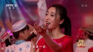 Download Video [放歌新时代]《母亲是中华》 演唱:褚海辰 陈燕妮 吴彦凝 方圆| CCTV综艺 MP3 3GP MP4