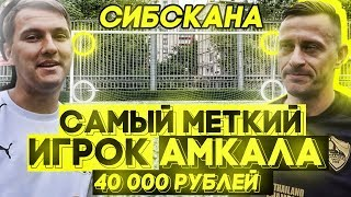 САМЫЙ МЕТКИЙ ИГРОК АМКАЛА | vs СИБСКАНА