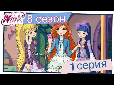 Мультфильм винкс 8 сезон все серии подряд