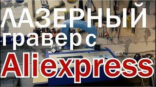 Лазерный станок с Aliexpress, обзор, настройка и отзыв.
