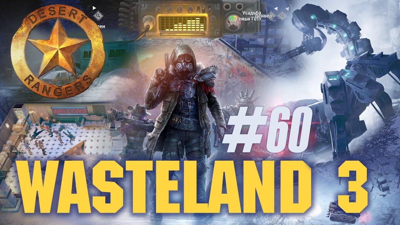 "[Лаборант] Один коридор, и куча духоты, ""Wasteland 3"" (#60)"