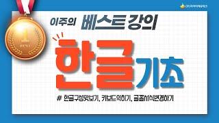 한글2010구성 맛보기…