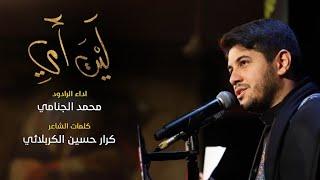 ليت امي | محمد الجنامي