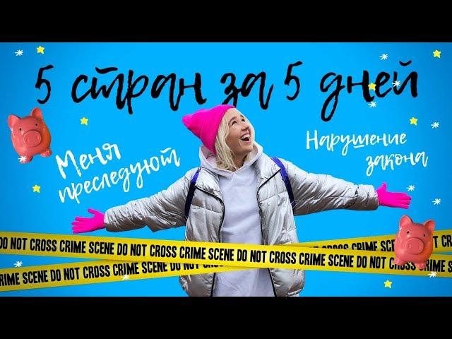 #КлаваТурист: 5 стран за 5 дней/ Меня преследуют / Нарушение закона в Европе