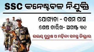 10th Pass Job Recruitment   SSC GD Constable Vacancy 2021 - Odisha Daily Job Update