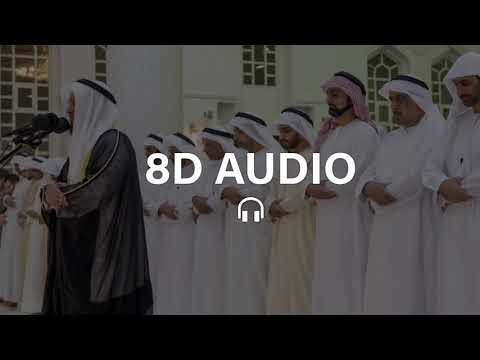 Surah Al Mulk 8D Audio Recited By Sheikh  Mishary Al Affasy