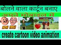 How to make Animation or Cartoon videos on android For Free / Cartoon Wali Videos Urdu/Hindi