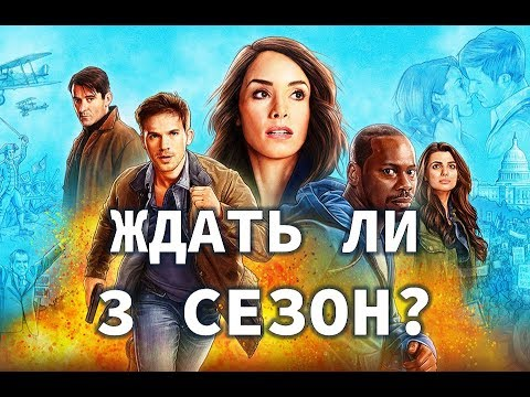 Смотреть сериал вне времени 2016 2 сезон