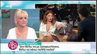 Youweekly.gr: Η Έλενα Παπαρίζου απαντά για τα περί λεσβιακών ερώτων