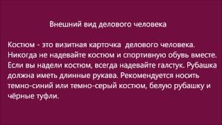 Russian Audio Text 6  Этикет (костюм)