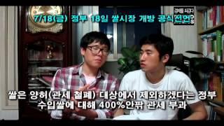 리와인드 노믹스 30화 : 최경환, 경기 불씨 살리겠다