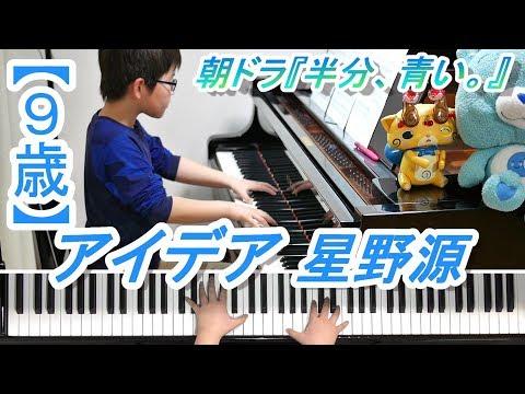 【9歳】アイデア/星野源/朝ドラ『半分、青い。』主題歌