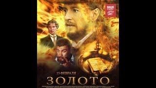 Золото — Русский трейлер Сергей Безруков