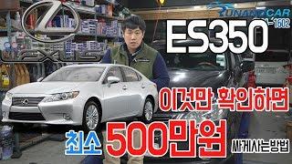 [렉서스ES350]중고차구매전필수영상!es350결함의모…