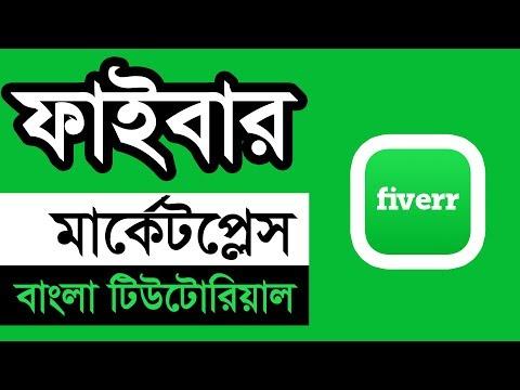 Fiverr Online Marketplace Bangla Tutorial - Earn Money From Fiverr (ফাইবার মার্কেটপ্লেস নিয়ে ভিডিও)