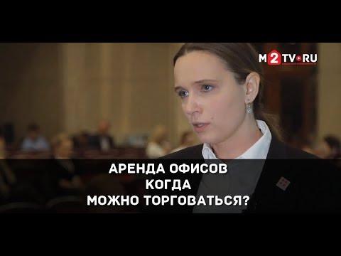 Смотреть фото Аренда офисов в Москве. Когда можно торговаться? новости россия москва