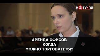 Смотреть видео Аренда офисов в Москве. Когда можно торговаться? онлайн