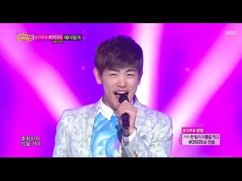 [Comeback Stage] Eric Nam - Ooh Ooh, 에릭남 - 우우, Show Music core 20140412