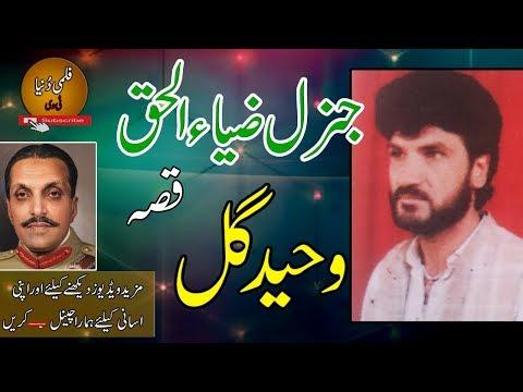 Waheed Gul Qessa (General Muhammad Zia ul Haq) (Original Sound)