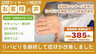 http://www.t-houmon-massage.jp/ 健康保険適用で 【1回320円から6...