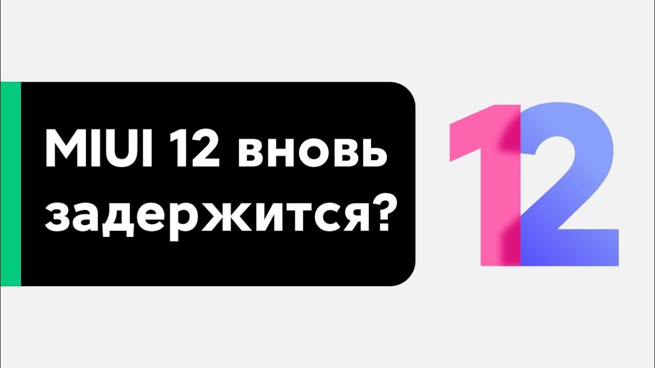 📲 ОПЯТЬ ТОРМОЗЯТ РАССЫЛКИ MIUI 12 НА НАШИ XIAOMI?