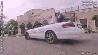 Свадьба на кабриолете, кабриолеты для свадьбы, прокат кабриолетов в Ростове, кабрио-свадьба