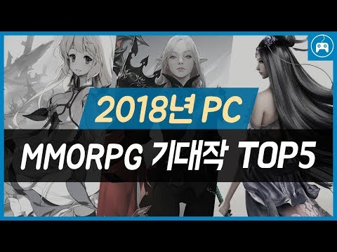 [2018년] PC게임 MMORPG 추천 기대작 TOP5 thumbnail