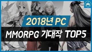 [2018년] PC게임 MMORPG 추천 기대작 TOP5
