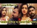 লাইভে তানজিন তিশাকে এ কি বললেন ইমরান মাহমুদুল ? Imran Mahmudul - Tanjin Tisha New Song 'Amar A Mon'