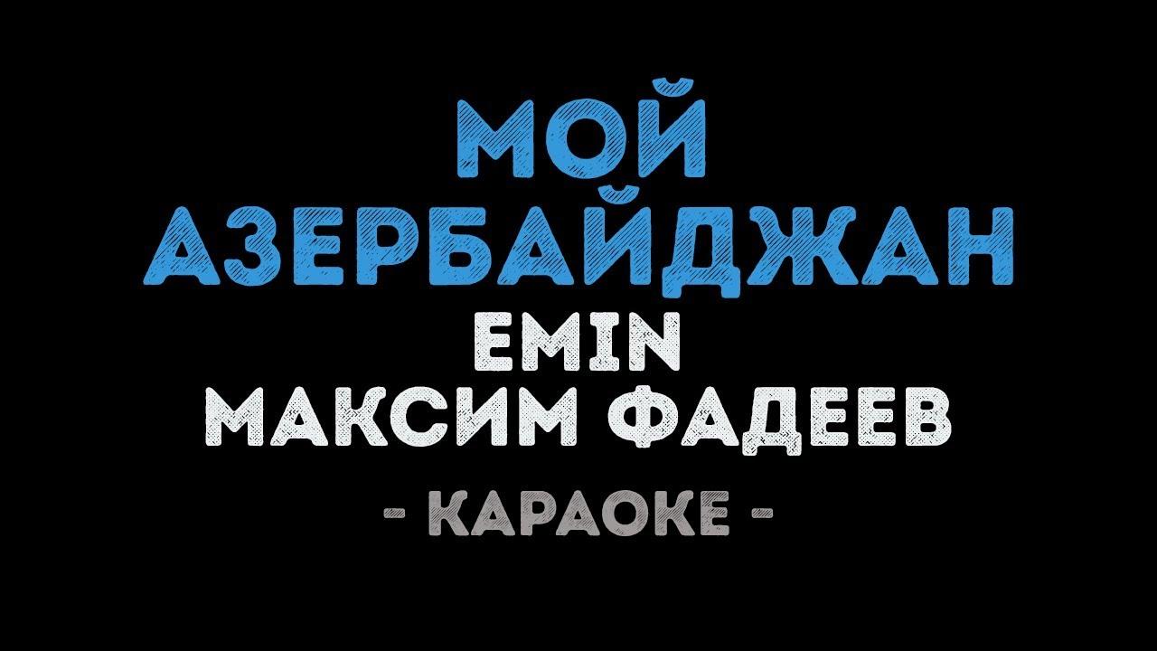 EMIN & Максим Фадеев - Мой Азербайджан (Караоке)
