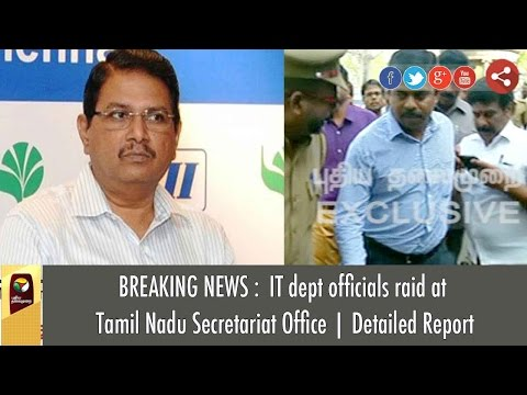BREAKING NEWS: IT dept officials raid at Tamil Nadu Secretariat Office | Detailed Report