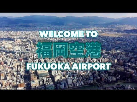 Your Guide To Fukuoka Airport! 福岡空港を外国人のために紹介してみた!