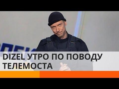 Скандал с телемостом: