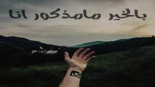اغاني عراقيه [بالخير مامذكور انا]