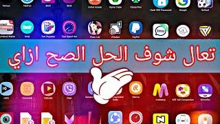 حل مشكل اختفاء التطبيقات من الشاشة الرئيسية للهاتف | حل مشكلة عدم ظهور التطبيقات بعد تثبيت apk ✅ screenshot 5