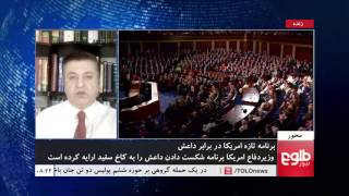 MEHWAR: US Strategy on Daesh in Eastern Afghanistan Discussed