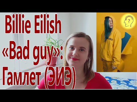 "Billie Eilish ""Bad Guy"": Гамлет(ЭИЭ)"