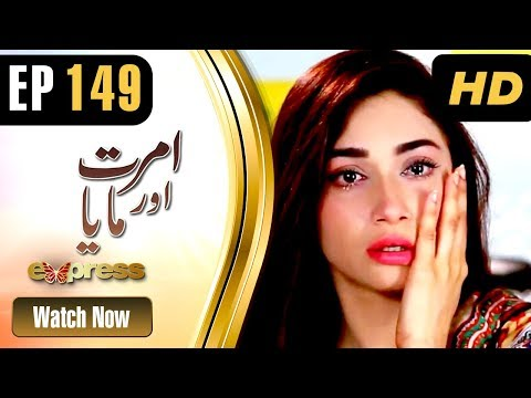 Amrit Aur Maya - Episode 149 - Express Entertainment Dramas