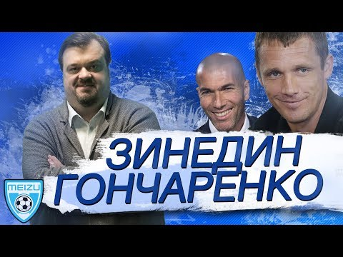 Манчини, Сёмин и Русский Зидан - 3-й тайм Василий Уткин edition #48