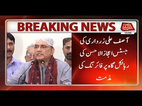 Asif Zardari Condemns Firing Incident At Justice House