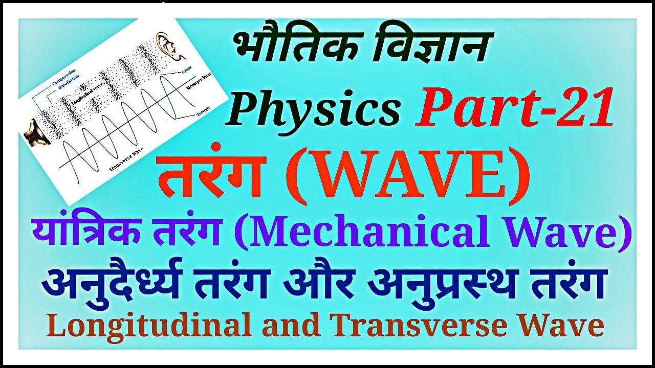 तरंग, यांत्रिक तरंग,अनुदैर्ध्य तरंग और अनुप्रस्थ तरंग,Wave, Mechanical wave,