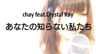 ドラマ『あなたには渡さない』(主題歌) あなたの知らない私たち/chay feat. Crystal Kay【フル 歌詞付き】cover