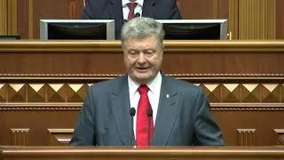 Послание Президента Украины Петра Порошенко для Верховной Рады Украины