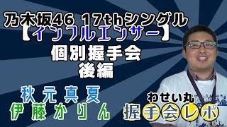 【乃木坂46】『インフルエンサー』4月23日個別握手会~伊藤かりん~後半 乃木坂46 検索動画 9