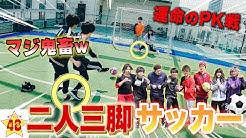 【新スポーツ】絶対流行る「二人三脚サッカー」が楽しすぎた!!